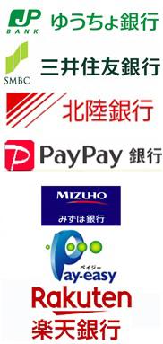お支払方法:ジャパンネット銀行振込,セブン銀行振込,ゆうちょ銀行振込,三井住友銀行振込,みずほ銀行振込,北陸銀行振込,ペイジー,ビットキャッシュ